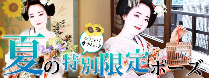 舞妓体験キャンペーン
