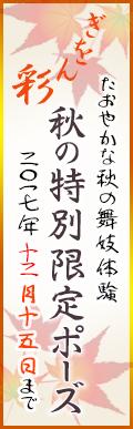 舞妓体験の京都祇園のぎをん彩お客様感謝祭