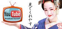 舞妓体験処ぎをん彩のYouTubeチャンネルへ