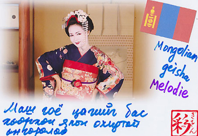 Maiko and Geisha from mongolia