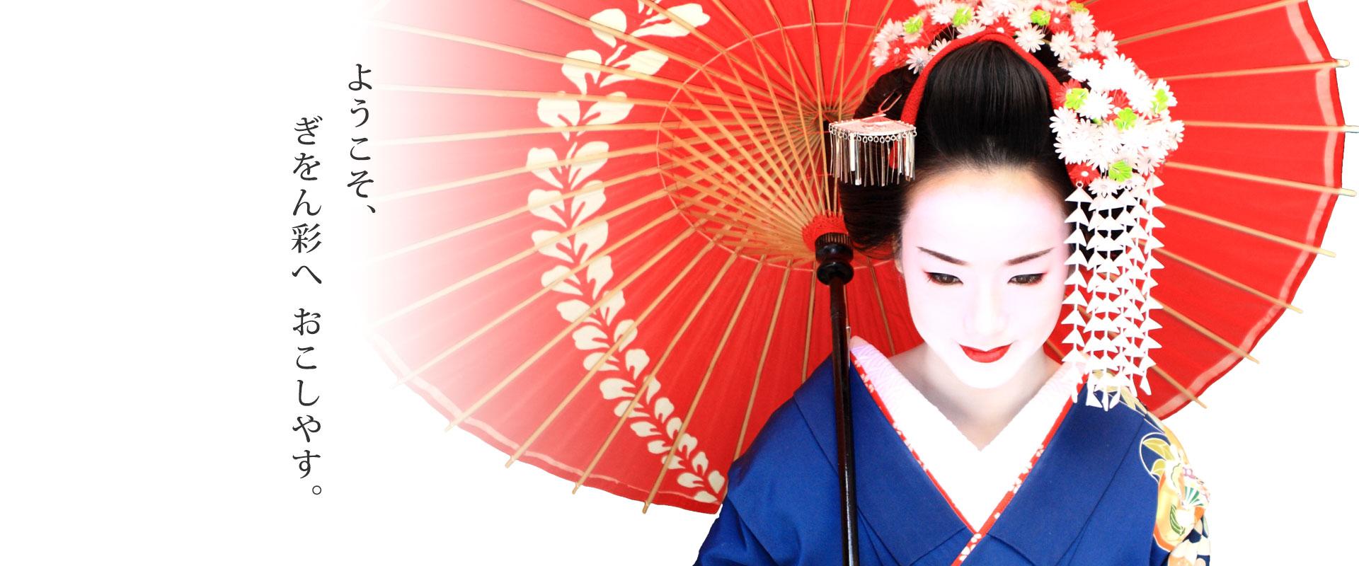 京都の舞妓体験・舞妓変身はぎをん彩
