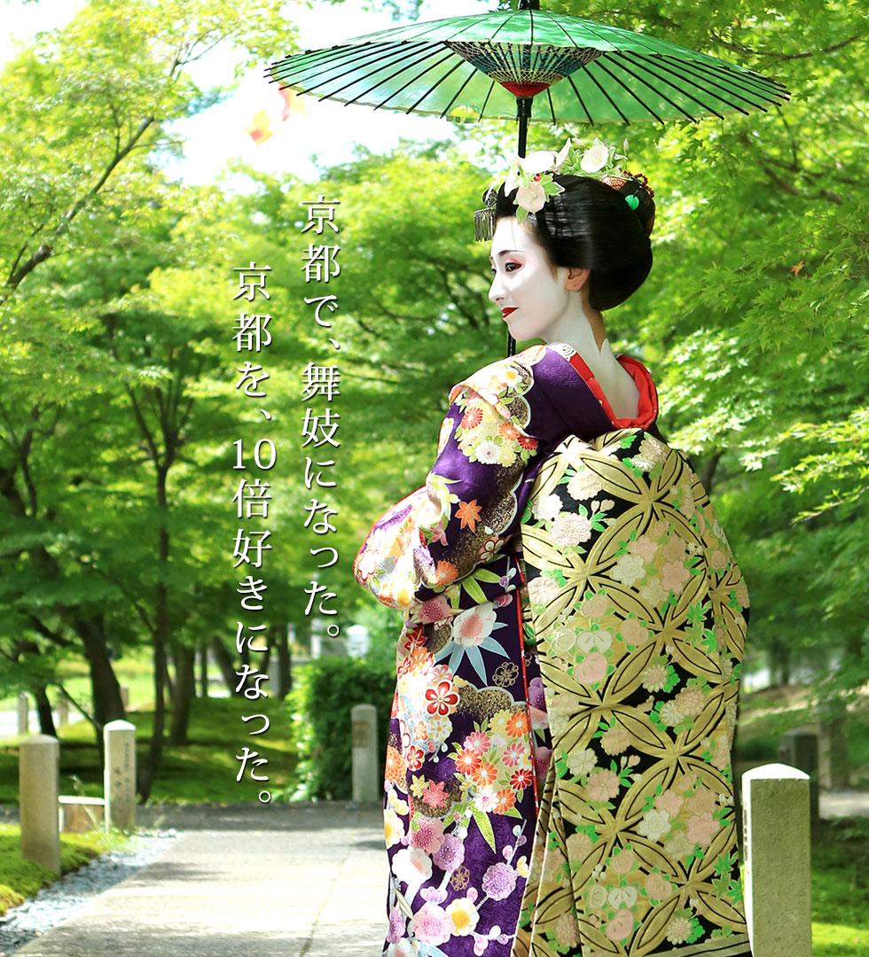 舞妓体験・舞妓変身ならメイクも本格的な京都祇園のぎをん彩へ