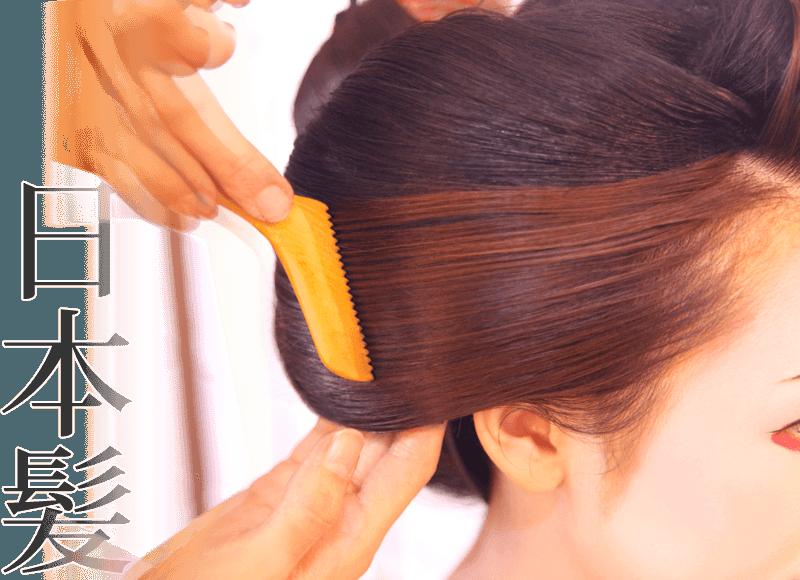 舞妓半かつら・日本髪の技
