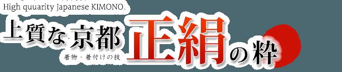 京都正絹の着物