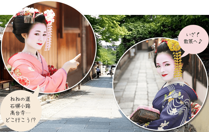 舞妓変身で京都観光