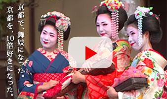 舞妓体験は京都祇園のぎをん彩
