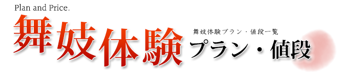 京都 舞妓体験の値段・料金