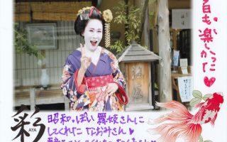 おひとり野外舞妓体験2016.09