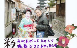 おひとり野外舞妓体験2017.02
