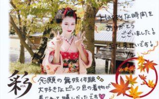 おひとり野外舞妓体験2017.11