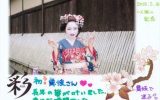 おひとり野外舞妓体験2018.03