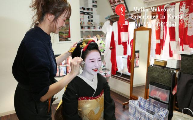 舞妓体験処 ぎをん彩がご提供する舞妓体験はお客様にとって、ちょーーーーーーどいい!!!を目指しています♡(メイク・半かつら・簪)編