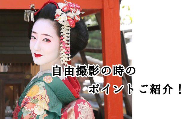 舞妓体験の時に、自撮りを楽しむ時のポイントをご紹介♡知っているのと、知らないでは、自撮りに大きな差が!!!!