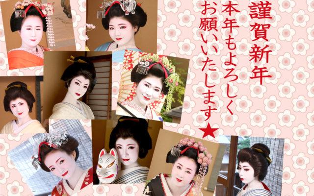 新春☆明けましておめでとうございます!☆本日より2020年の営業開始でございます☺♡~A HAPPY NEW YEAR!¡!~
