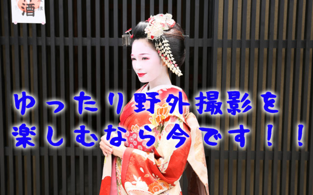 舞妓姿で野外撮影に出るなら今がチャンス!!!!人通りの少ない京都の風情溢れる街並みで思う存分楽しみたい方に♡