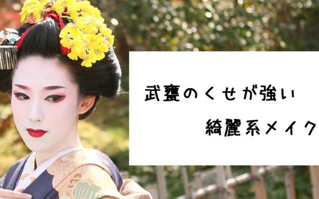 メイクスタッフ武甕の舞妓メイクのこだわりを、ちょこっと発表しちゃおぅかと思います(*^^)v