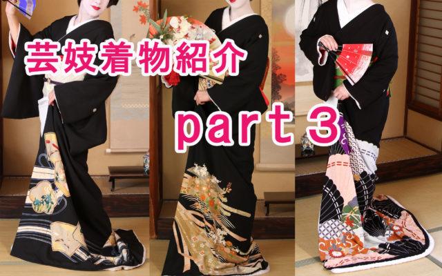 ぎをん彩~芸妓といえばやっぱり『くろ』のイメージですよね♪そこで、今回は『くろ』のお着物をご紹介しちゃいます(*^^)v