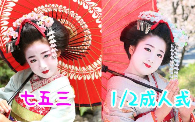 七五三に舞妓体験した娘がハーフ成人式でまたまた舞妓さんに変身しました♡