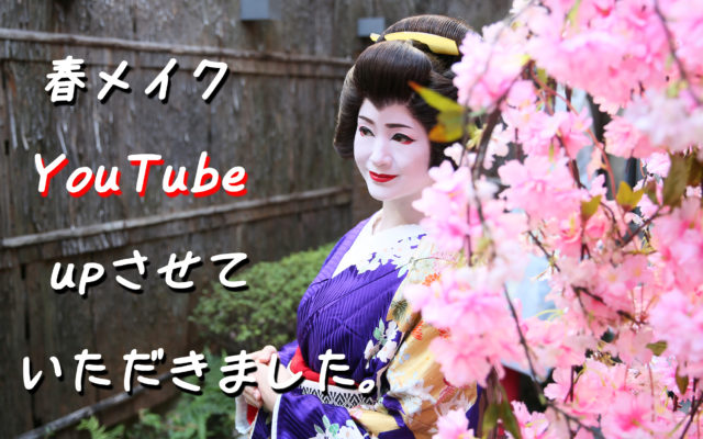 芸妓さんの春撮影メイク~YouTube~にアップしました。まだ春の桜ポーズ舞妓さん・芸妓さんで撮影できます。