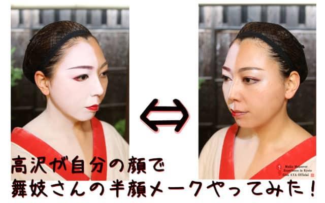 白塗り舞妓さん半顔メイクを自分にしてみました。