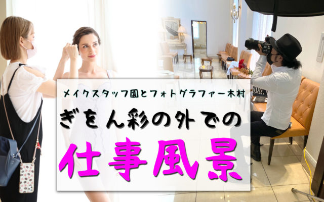 舞妓体験処 ぎをん彩のメイクスタッフの顔だけではなく、いろんなことにチャレンジ中です!