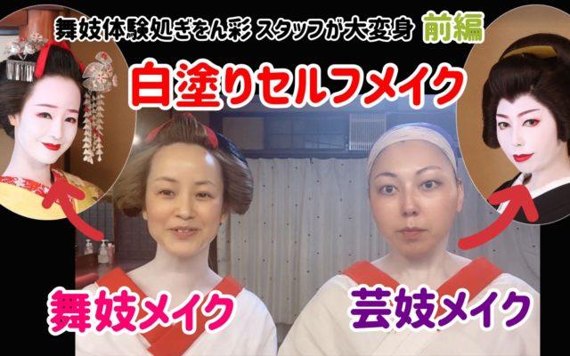 公開予定だったYouTubeゆるゆるメイク動画アップしました!!!