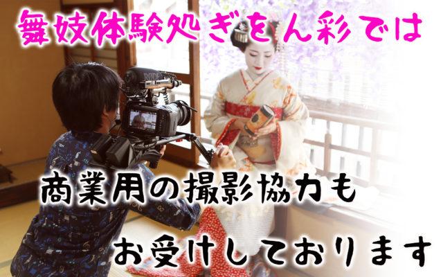 舞妓体験処 ぎをん彩では、商業用の撮影協力もお受けしております☆