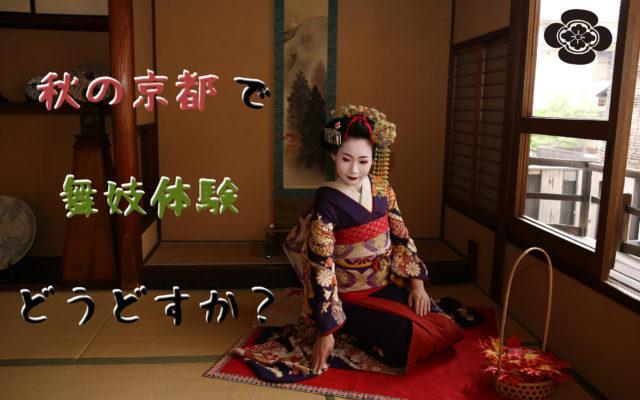 舞妓体験で京都の秋を先取り~秋づくしプラン好評開催中~