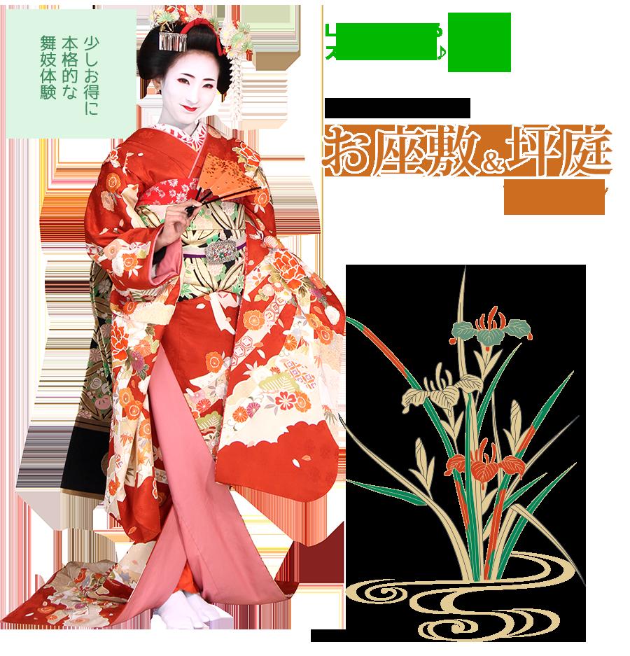 冬の京都で舞妓体験