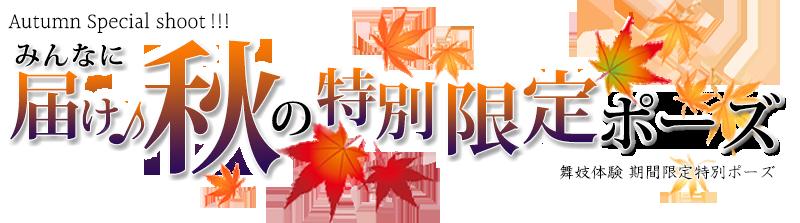 秋の舞妓体験秋の京都の特別ポーズ
