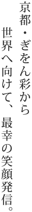 京都の伝統文化を重んじる
