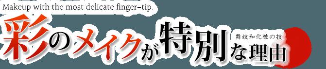 舞妓メイク・和化粧の技