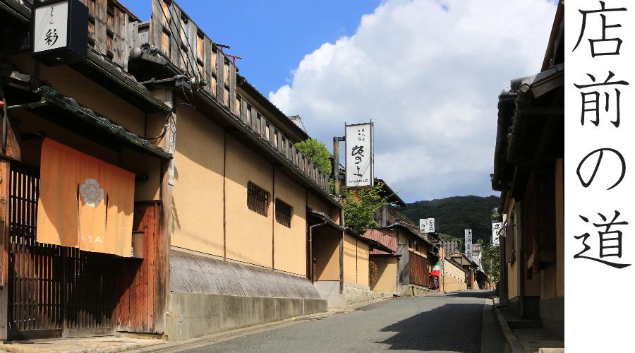 京都のお茶屋さんで舞妓体験0