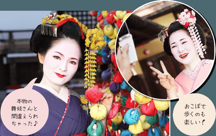 舞妓変身姿で京都を散策