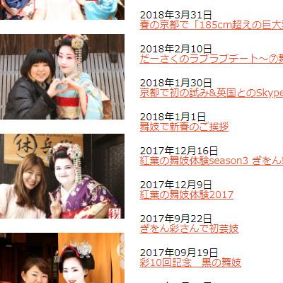 京都の舞妓体験処ぎをん彩のお客様ブログのご紹介