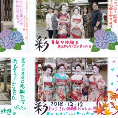 京都の舞妓体験処ぎをん彩のお客様コメント