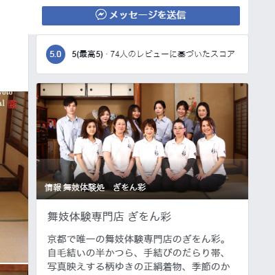 京都の舞妓体験処ぎをん彩トリップアドバイザーのレビュー
