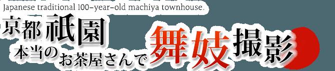 京都のお茶屋さんで舞妓体験