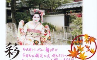 おひとり野外舞妓体験2017.12