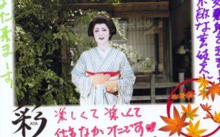 おひとり野外舞妓体験2018.09
