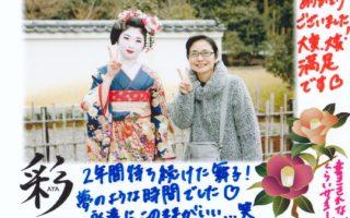 おひとり野外舞妓体験2019.02