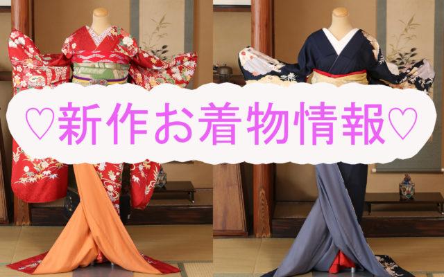 新作お着物が入荷いたしました♡今回は舞妓さんのお着物に加えて芸妓さんのお着物もお目見えです♪♪