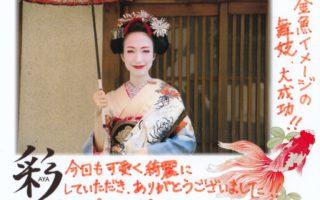 おひとり野外舞妓体験2019.08