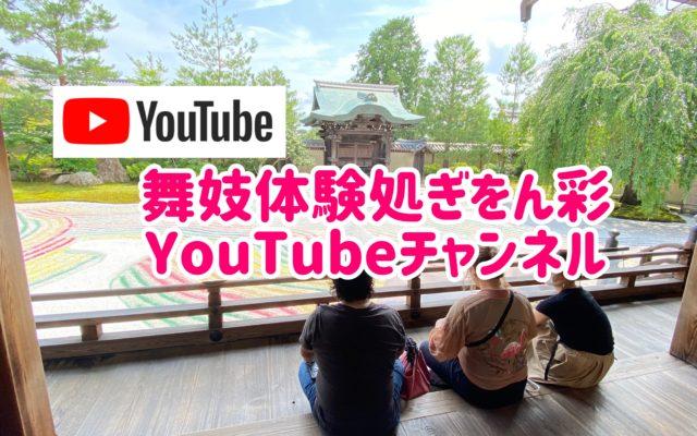 舞妓体験処 ぎをん彩 YouTubeチャンネルがどんどん充実中です!!!