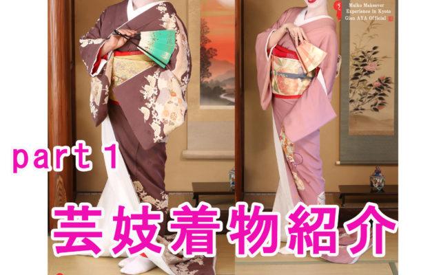ぎをん彩芸妓さんのお着物ってどんなんがあるの?!ってことでご紹介しちゃいますよ(^^♪