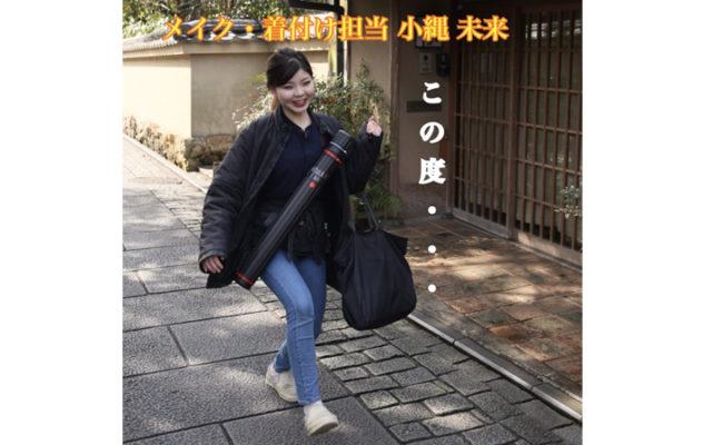 この度7月31日をもちまして、舞妓体験処 ぎをん彩 和化粧・着付け担当の小縄は、産休に入らせて頂くこととなりました。
