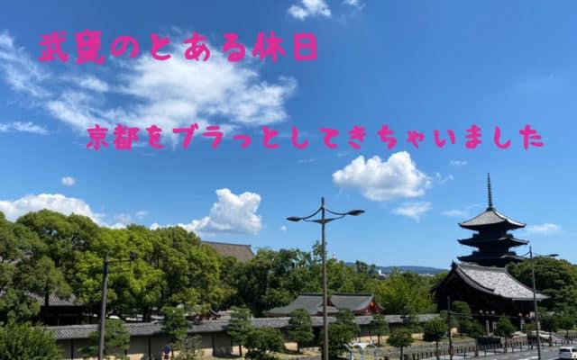 ぎをん彩~ずっと京都に住んでるけど、なかなか行かない京都観光に行ってきちゃいました( *´艸`)