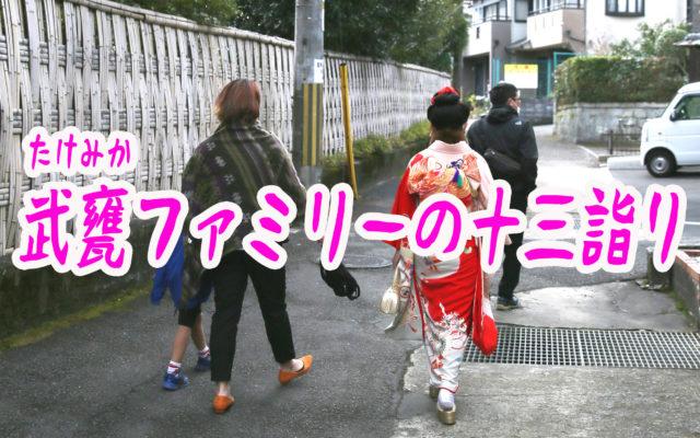 武甕(たけみか)ファミリーの十三詣りの前撮りに行ってまいりました!!