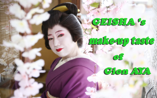 Introducing the make-up taste of Gion AYA's GEISHA ♪
