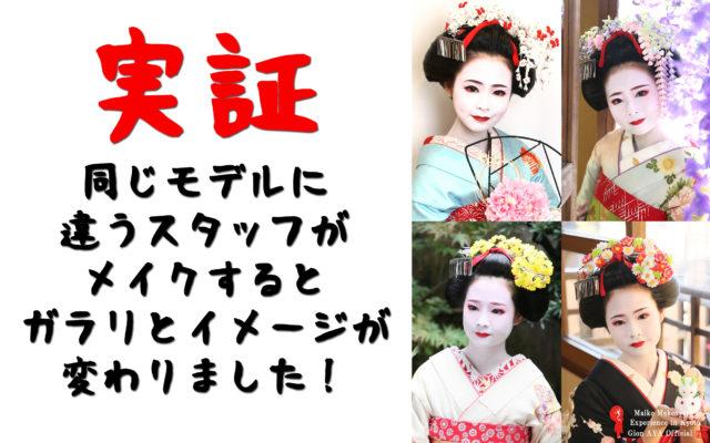 担当するスタッフによってイメージがガラリと変化♡和化粧のおもしろいところをご紹介